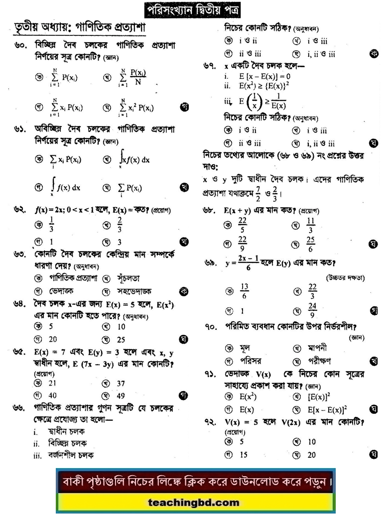 mathematical statistics with applications answers
