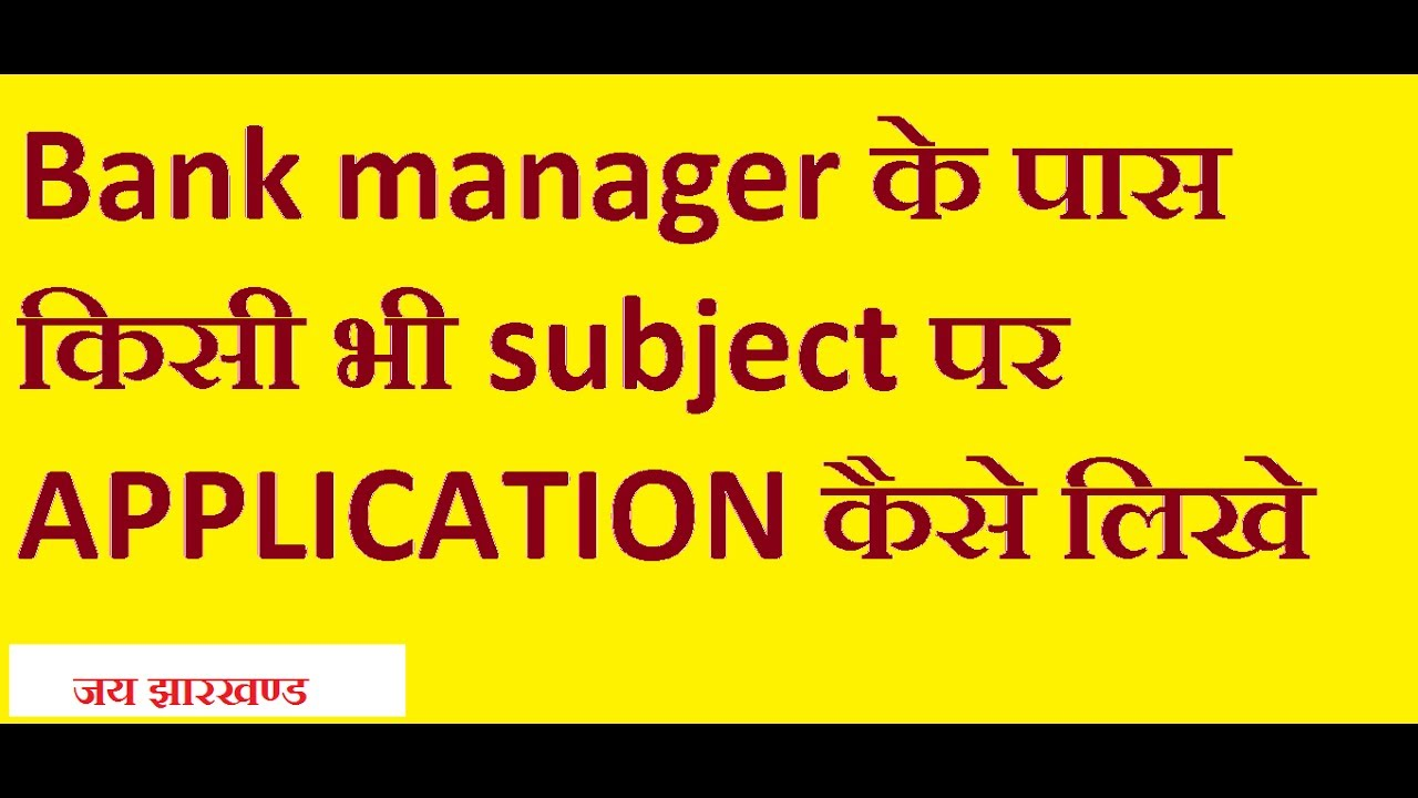 application to bank manager for atm card